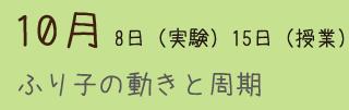 syougaku10